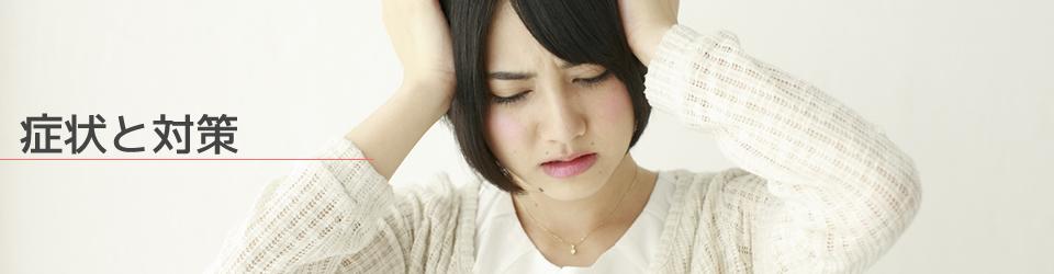 症状と対策