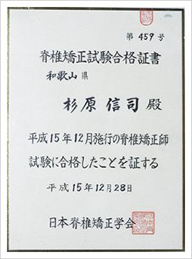 日本脊椎矯正学会合格