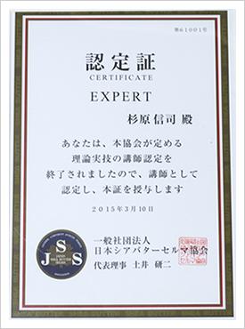 日本シアバターセルマ協会 認定証