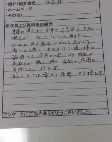 東京の患者様